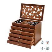 歐式實木質首飾盒首飾收納盒飾品盒【南風小舖】