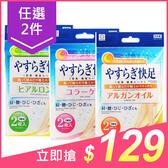 【任2件$129】日本 KOKUBO 小久保 舒緩快足貼布(2枚入) 款式可選【小三美日】