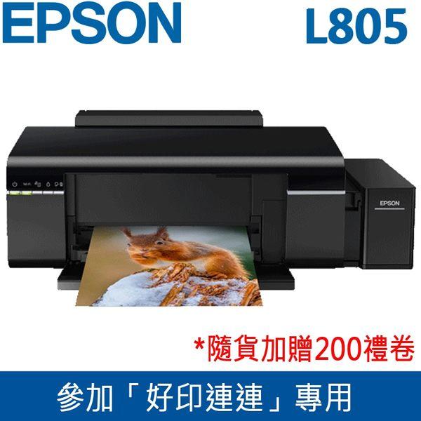 【免運費-隨貨200禮劵+省隊友】EPSON L805 六色 高速 Wi-Fi 原廠連續供墨印表機