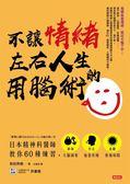 (二手書)不讓情緒左右人生的用腦術:日本精神科醫師教你60種練習,鍛鍊大腦額葉..