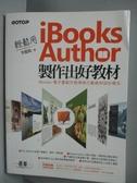 【書寶二手書T9/電腦_XGV】輕鬆用 iBooks Author 製作出好教材_李慶源