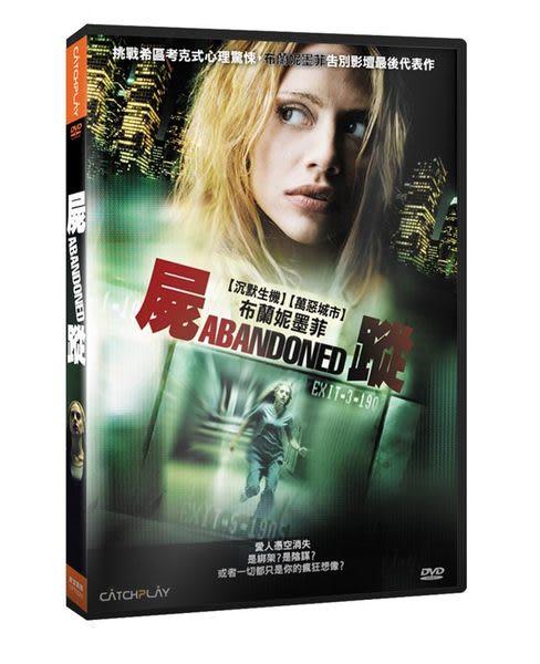 屍蹤  DVD (音樂影片購)