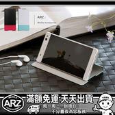 C5 Ultra 卡夢紋側掀皮套 站立皮套 SONY Xperia E5553 手機殼 掀蓋保護套 翻蓋手機套 ARZ
