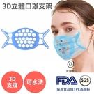 SGS認證 【3D立體口罩支架 3入組】口罩支撐架 口罩架 口罩神器 可水洗 耳掛式 防疫商品