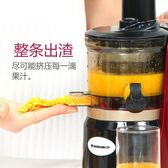 家用全自動果蔬多功能迷你低速榨汁機LY1814『愛尚生活館』