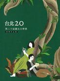 (二手書)台北20 第二十屆臺北文學獎得獎作品集