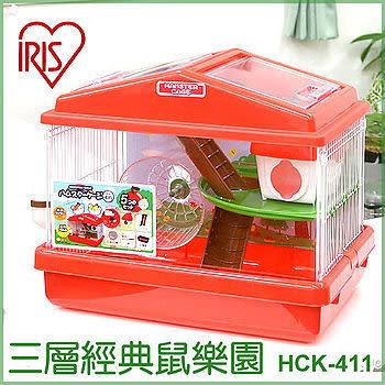 *KING WANG*日本 IRIS《雙層寵物鼠造型籠》有藍色/ 紅色 新風格雙層鼠屋 HCK-411