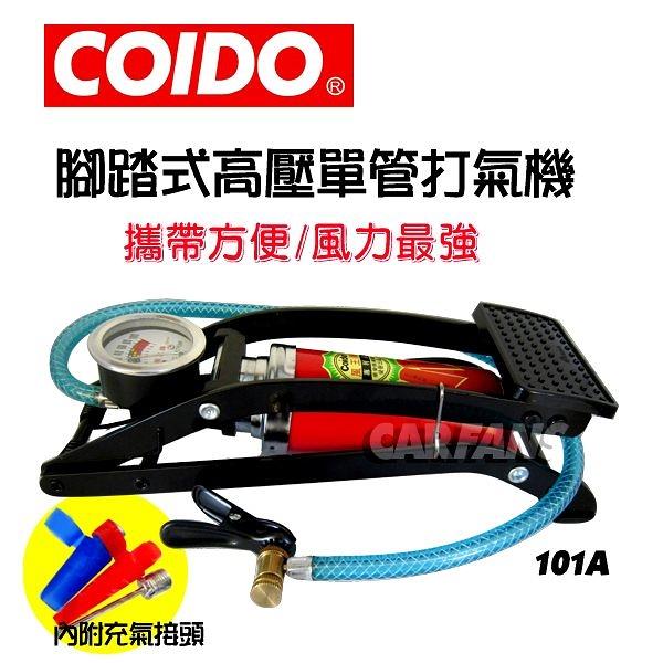 【愛車族購物網】 COIDO 風王-101A(腳踏式)高壓單管打氣機