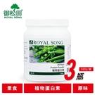 【御松田】植物蛋白素-無糖原味(500g/瓶)-3瓶-全植物配方 素食者可食用