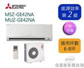 【佳麗寶】-留言再享折扣(三菱)MITSUBISHI 6-8坪《變頻冷暖》分離式一對一冷氣-MSZ-GE42NA/MUZ-GE42NA