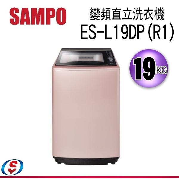 【信源電器】19公斤SAMPO聲寶PICO PURE變頻直立洗衣機ES-L19DP(R1)