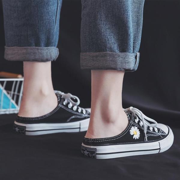小雛菊帆布鞋女學生2021春季新款無後跟半拖一腳蹬懶人百搭小白鞋 歐歐