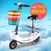 電動自行車女士代步小型折疊迷你電動車滑板車成人車電瓶車    SQ12467『寶貝兒童裝』TW