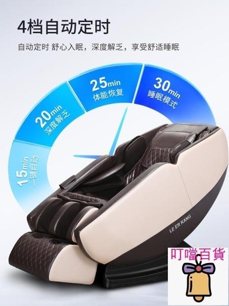 按摩椅 樂爾康按摩椅家用全身全自動揉捏多功能電動太空豪華艙智慧沙發椅 叮噹百貨