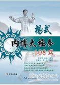 楊式內傳太極拳108式(附DVD)