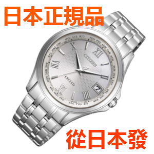免運費 日本正規貨 公民 EXCEED 生態驅動 太陽能無線電鐘 男士手錶 CB1080-52A