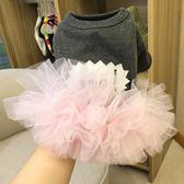 一件免運-寵物裙子狗狗衣服寵物芭蕾蓬蓬裙泰迪小狗狗可愛公主裙