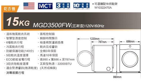 Maytag美泰克 15KG瓦斯型滾筒乾衣機MGD3500FW 首豐家電