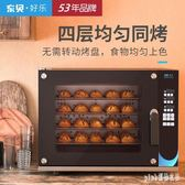 東貝好樂風爐電烤箱商用大容量大型私房烘焙蛋糕面包多功能全自動 qf24641【pink領袖衣社】