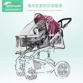 防風雨罩teknum嬰兒推車雨罩防風防雨保暖透明四季通用高景觀兒童車雨披【限時八八折】