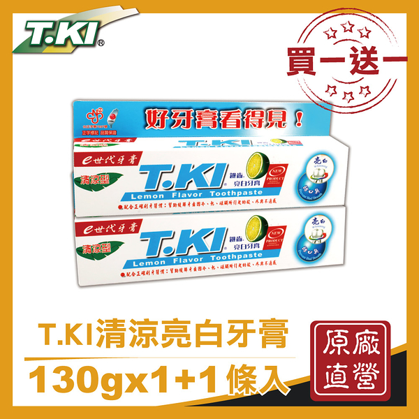 T.KI【買1送1】清涼亮白牙膏130g
