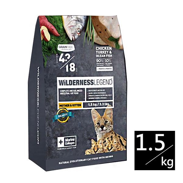 [寵樂子]《WILDERNESS 蔚特尼思》無穀天然貓糧-幼母貓 海洋魚+雞肉+火雞肉配方 1.5kg / 貓飼料