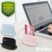 【貓頭鷹3C】aibo AB23 桌上型直立式ATM晶片讀卡機[ICCARD-AB23]~支援 Win10 & Mac
