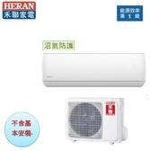 本月特價18580元【禾聯冷氣】4-6坪 R32冷媒一對一變頻冷暖《HI/HO-GF28H》1級省電 壓縮機10年保固