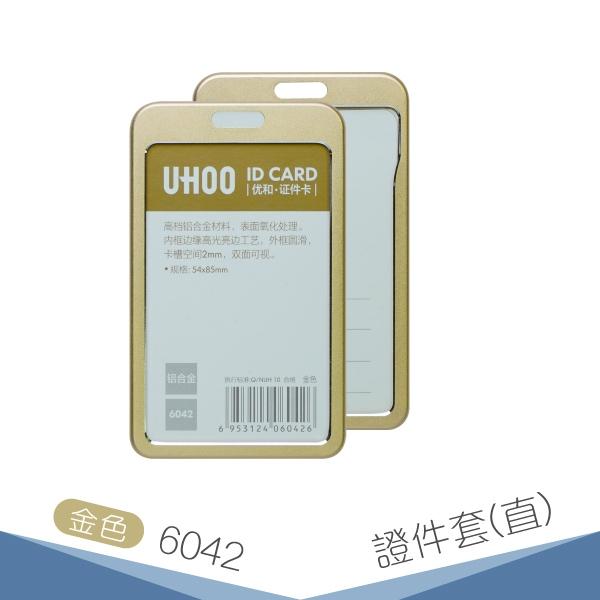 【不含鍊條】UHOO 6042 鋁合金證件卡套(金) 卡夾 掛繩 識別證套 悠遊卡套 員工證 證件掛帶