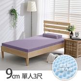 House Door 吸濕排濕9cm藍晶靈涼感舒壓記憶床墊-單人丁香紫