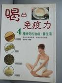 【書寶二手書T9/養生_LEJ】喝出免疫力-4種神奇的治病‧養生湯_李承翰