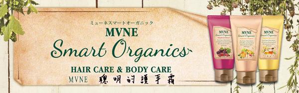 【MVNE】smart莓果多酚護手霜-75g