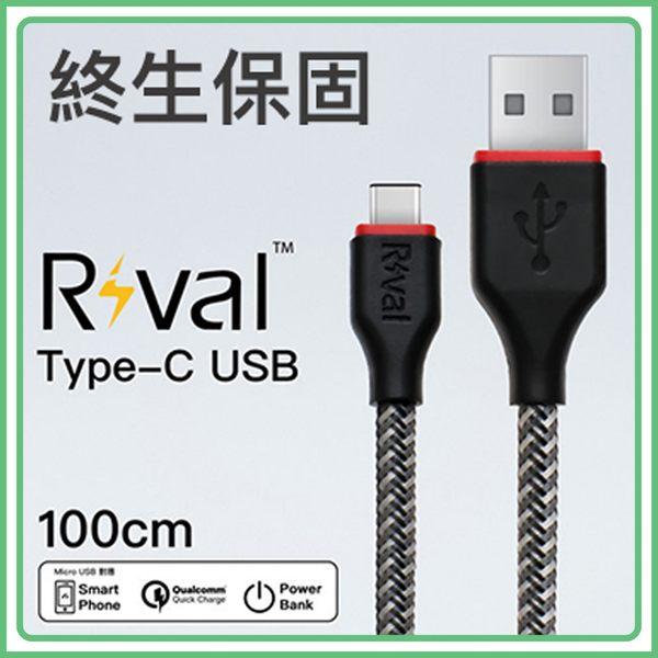好舖・好物➸Rival 終身保固 Type-C USB 100cm 超耐折 編織 閃電快充 充電線 傳輸線 可達3A 支援 QC2.0 3.0
