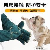 防咬手套-防咬手套寵物訓狗犬咬傷加厚長抓貓咪洗澡防護神器 提拉米蘇