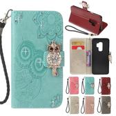 三星 S9 Plus S9 浮雕貓頭鷹皮套 手機皮套 插卡 支架 掛繩 水鑽 S9+手機皮套