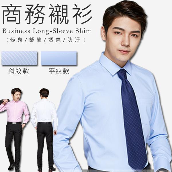 ※現貨 素色抗皺透氣長袖襯衫 純色正式西裝襯衫  2款 3色 38-43碼【C323299】