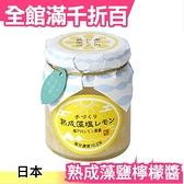 日本原裝 瀨戶內檸檬農園 熟成藻鹽檸檬醬 120g 廣島縣產檸檬 無添加化學香精 果醬 【小福部屋】