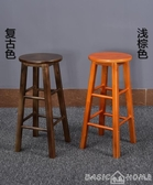 高腳椅實木吧椅 黑白巴凳橡木梯凳 高腳吧凳 實木凳子復古酒吧椅時尚凳  LX春季新品