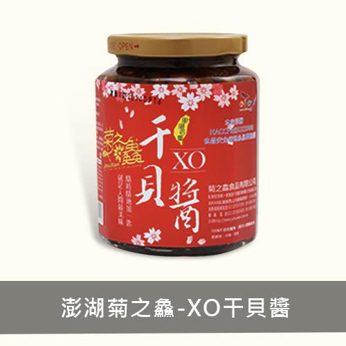 澎湖【菊之鱻】XO干貝醬(280g)~純干貝醬,完整大顆干貝~有效日2020年05月