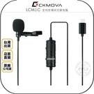 《飛翔無線3C》CKMOVA LCM1C 全向性領夾式麥克風◉公司貨◉TYPE-C接頭◉線長6m◉手機錄音◉直播收音