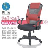 【DIJIA】經典款TOP電腦椅/辦公椅(紅)