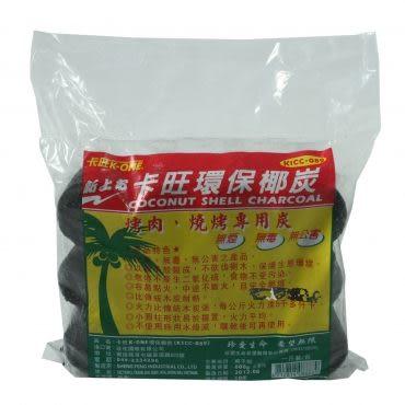卡旺環保椰炭 1斤