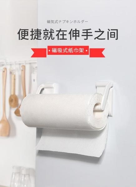紙巾架 日本廚房紙巾架吸鐵石固定紙巾掛架冰箱磁石吸附簡易卷紙巾收納架