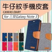 3C便利店 三星 Galaxy Note3 牛仔紋皮套 磁扣支架手機殼 MERCURY 保護皮套 皮質布料 插卡皮套