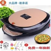 (快出) 烤麵包機 電餅鐺家用新款加深雙面加熱烙煎餅鍋薄餅機自動斷電YYP