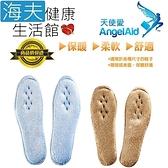 【海夫健康生活館】天使愛 Angelaid 超舒適 記憶泡棉 鞋墊 雙包裝(FC-MF-001)