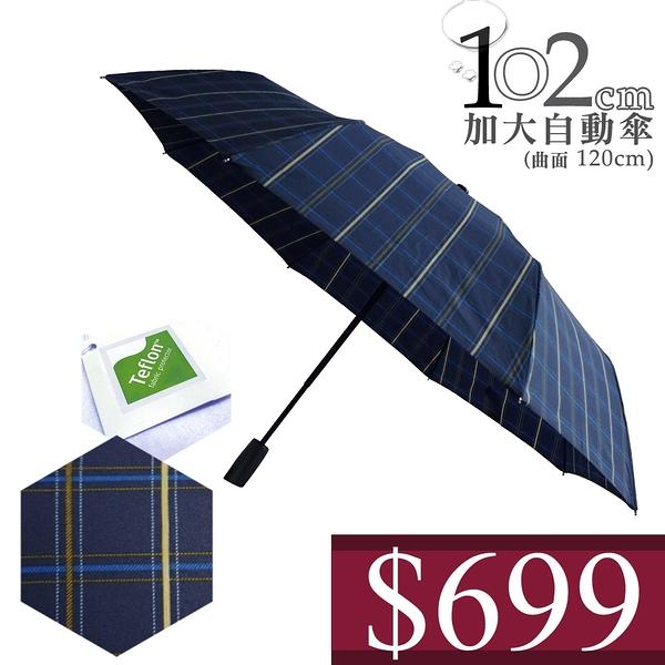 699 特價 雨傘 萊登傘 防撥水 加大傘面 防風抗斷102cm自動傘 印花布 鐵氟龍 Leighton 藍黃格紋