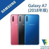 【贈三星10000mah雙向行動電源】Samsung Galaxy A7 2018年版 A750 128G 6吋 智慧型手機【葳訊數位生活館】
