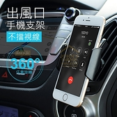 汽車出風口手機支架 360度旋轉 汽車空調口支架 汽車手機座 手機導航架【Q342】《約翰家庭百貨