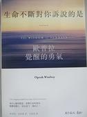 【書寶二手書T2/勵志_BGI】生命不斷對你訴說的是⋯⋯_歐普拉.溫弗蕾